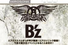 B'zとエアロスミスによるライブイベント『AEROSONIC』開催決定!