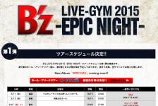 ニューアルバム「EPIC DAY」リリース決定! ツアータイトルは「B'z LIVE-GYM 2015 -EPIC NIGHT-」に