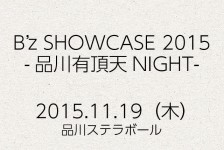B'z SHOWCASE 2015 -品川有頂天NIGHT- の開催決定!