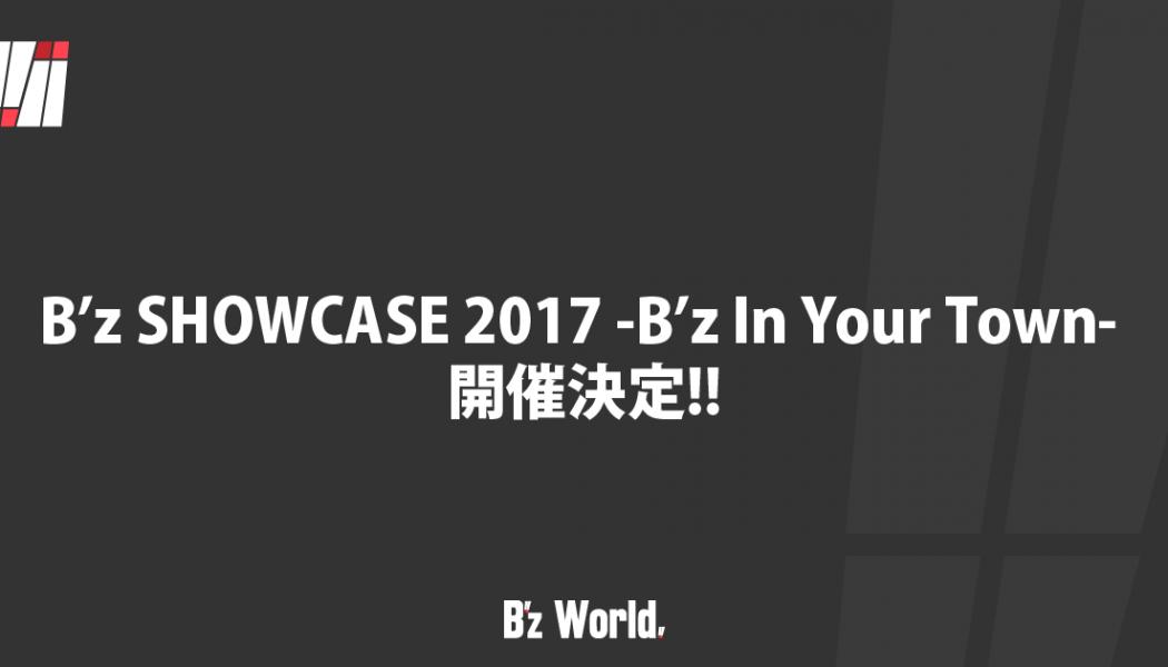 B'z SHOWCASE 2017 -B'z In Your Town- 開催決定!!