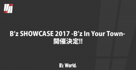 B'z SHOWCASE 2017 -B'z In Your Town- 開催決定!!