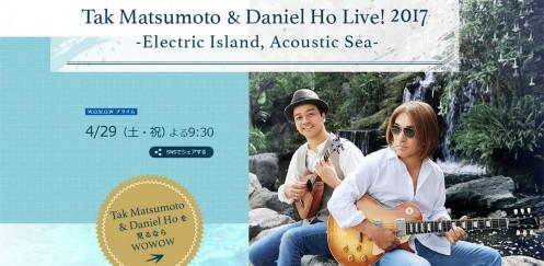4/29 にTak Matsumoto & Daniel Ho ハワイ公演をWOWOWにて独占放送!