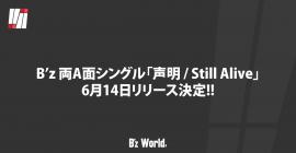B'z 両A面シングル「声明 / Still Alive」6月14日リリース決定!!