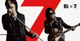 B'z COMPLETE SINGLE BOX 発売決定! 限定ライブが当たるセブン-イレブンとのコラボも実施