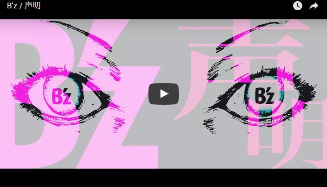 B'z ニューシングル「声明」のMVが公開されました!