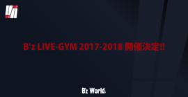 B'z LIVE-GYM 2017-2018 開催決定!!