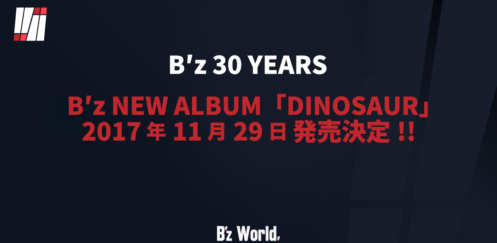 B'zニューアルバム「DINOSAUR」 11月29日の発売決定!
