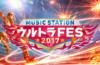 B'zが9/18放映のテレビ朝日系「MUSIC STATION ウルトラFES」に出演!